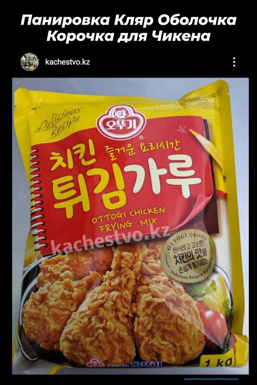 Панировка (оболочка) Кляр для Чикена 1 кг. Производство Корея, Класса Premium Lux