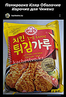Панировка (оболочка) Кляр для Чикена 1 кг. Производство Корея, Класса Premium Lux, фото 1