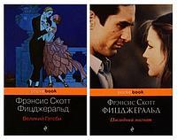 Фицджеральд Ф. С.: «Мы из Золотого века джаза (комплект из 2 книг)»
