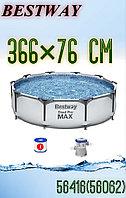 Каркасный бассейн BESTWAY 366 x 76 см