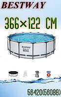 Каркасный бассейн BESTWAY 366 х 122 СМ