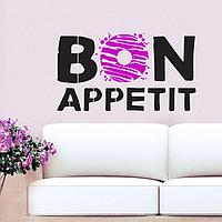 Наклейка трафарет интерьерная Bon appetit, 47 × 32 см