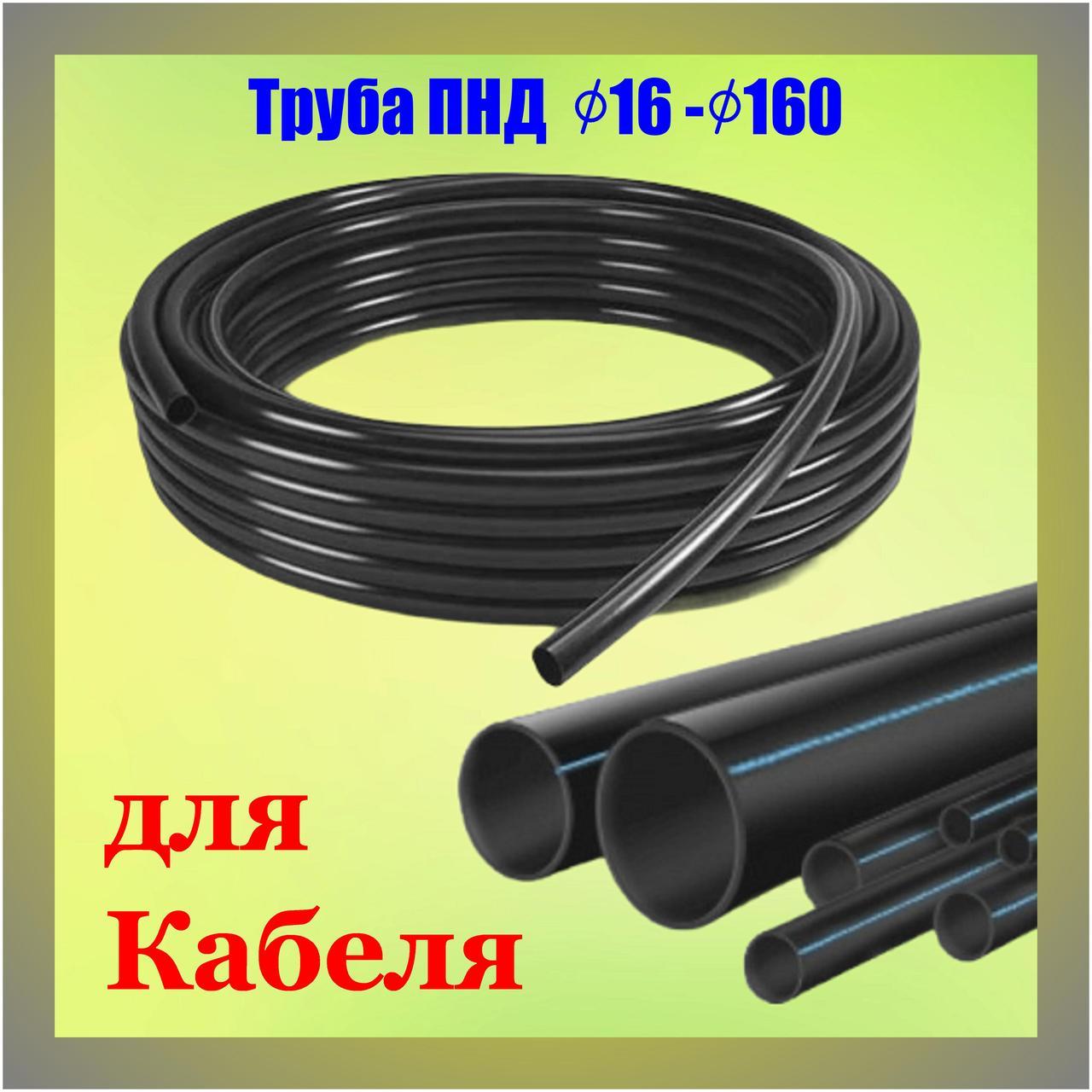 Труба ПНД 90х4,3 мм для прокладки кабеля