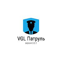 Лицензионный ключ ПО VGL Патруль ОНЛАЙН (Основное ПО)