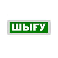 """Рубеж ОПОП 1-8, 12В """"Шыгу"""" Оповещатель охранно-пожарный световой"""