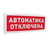 """С2000-ОСТ исп.02  """"Автоматика отключена"""" Оповещатель световой  адресный"""