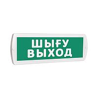 """Топаз-12 """"Шыгу/Выход"""" Оповещатель световой, 12В табло"""
