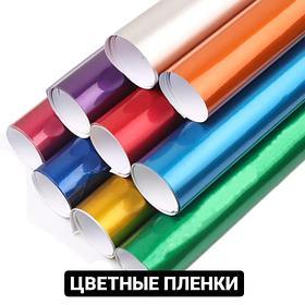 Цветные пленки