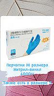 Перчатки нитрил-винил S,M размеры
