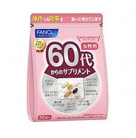 Комплекс витаминов для женщин 60+ Fancl, 30 саше, Япония.