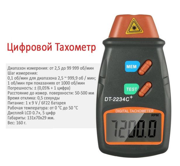 Тахометр лазерный бесконтактный Walcom DT-2234C+ (от 2,5 до 99999 об/мин)