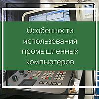 Особенности использования промышленных компьютеров