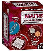 """Набор для экспериментов """"Магия Гальванизация"""""""