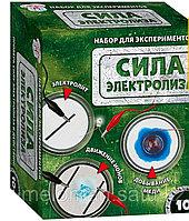 """Набор для экспериментов """"Сила электролиза"""""""