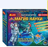 """Научная игра """"Магия Науки. Физика"""""""