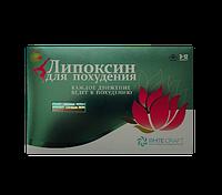 Липоксин (Lipoxin) - капсулы для похудения