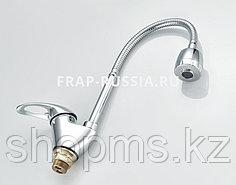 Смеситель Frap F4303 Кухня гибкий излив