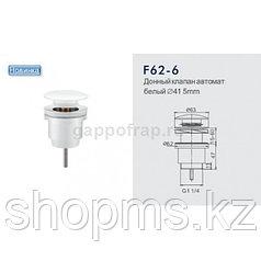 Донный клапан Frap F62-6