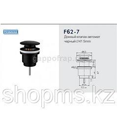 Донный клапан Frap F62-7 чёрный