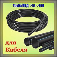 Труба ПНД 50мм для прокладки кабеля