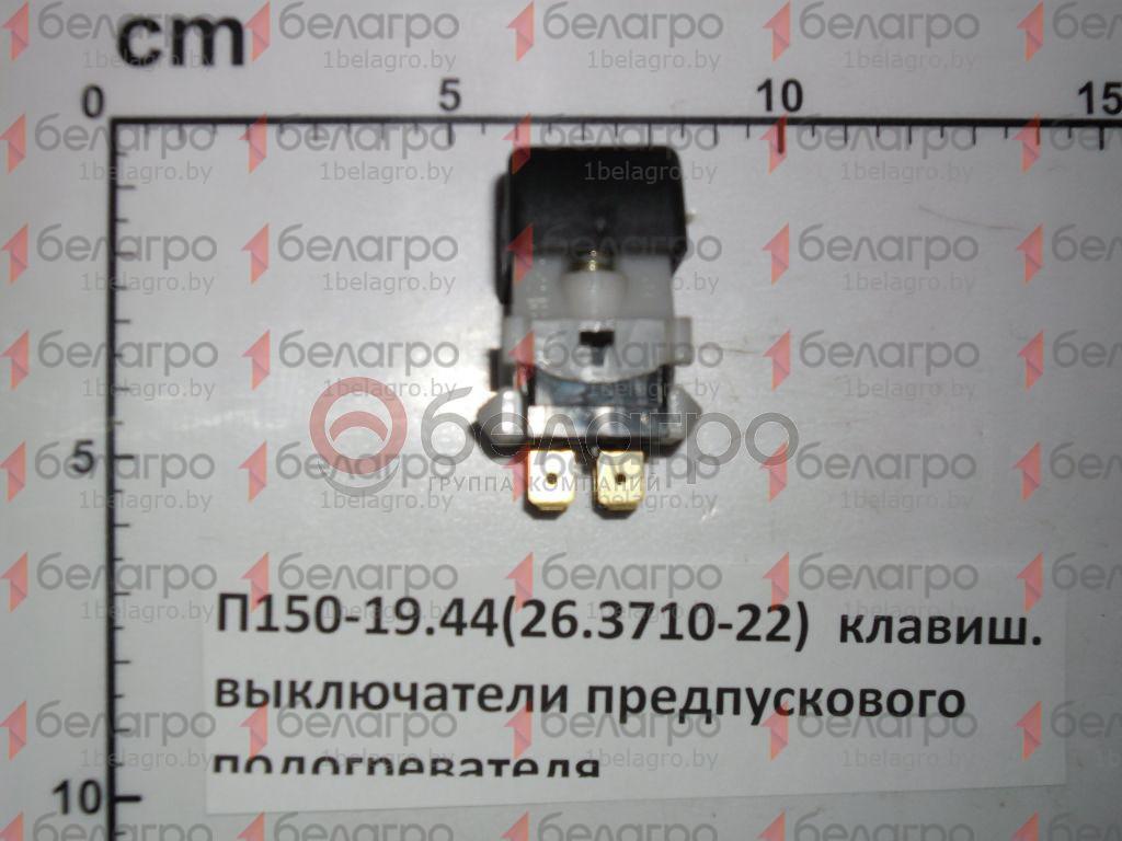 П150М.19.44 Переключатель клавишный МТЗ предпускового подогревателя, (А)