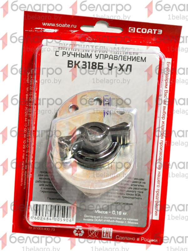 ВК-318 Выключатель массы ВАЗ, УАЗ, ЗИЛ, ГАЗ поворотный, флажок, РФ
