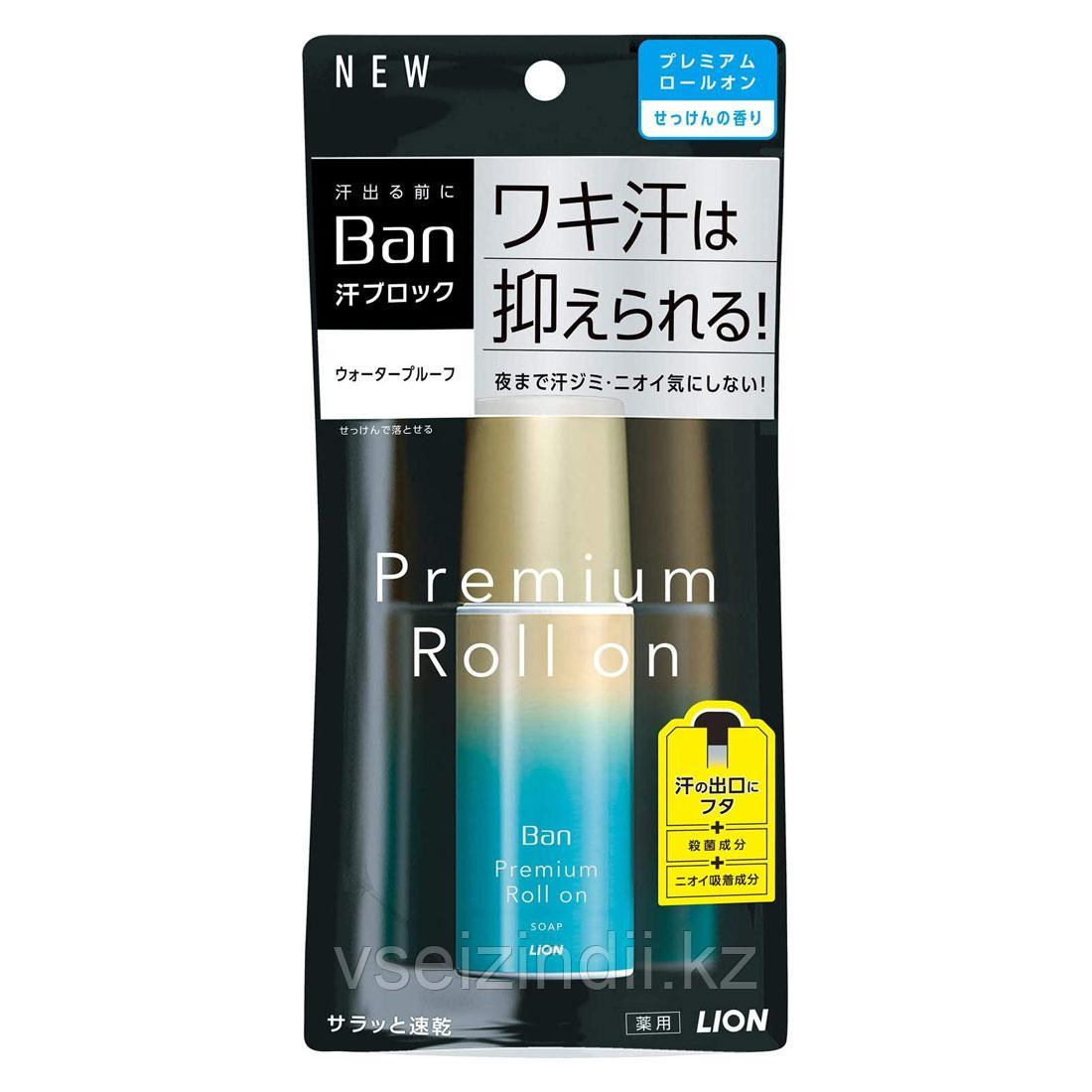 Дезодорант  Premium Roll on голубой 40 мл