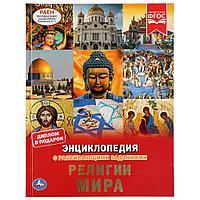 Энциклопедия с развивающими заданиями «Религии мира», фото 1
