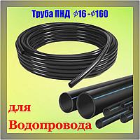 Труба ПНД 16мм для водоснабжения
