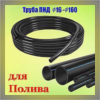 Труба ПНД 16мм для полива