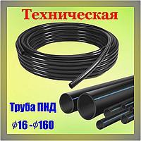 Труба ПНД 16 мм техническая