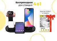 Беспроводная док станция 4 в 1 для зарядки Iphone,Huawei, Xiaomi, iwatch, air pods