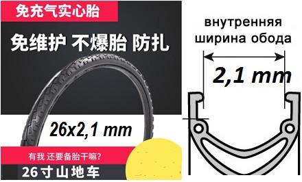 """Литая резина, покрышки для велосипеда 26""""x2,1 mm. Велосипедная прогулка без боязни проколов камеры."""