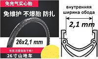 Литая резина, покрышки для велосипеда 26 x2,1 mm. Велосипедная прогулка без боязни проколов камеры.