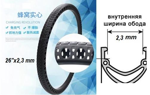 """Литая резина, покрышки для велосипеда перфорированные 26""""x2,3 mm. Велосипедная прогулка без боязни проколов."""