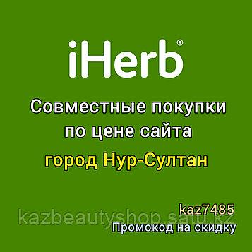 Витамины  с айхерб / iherb