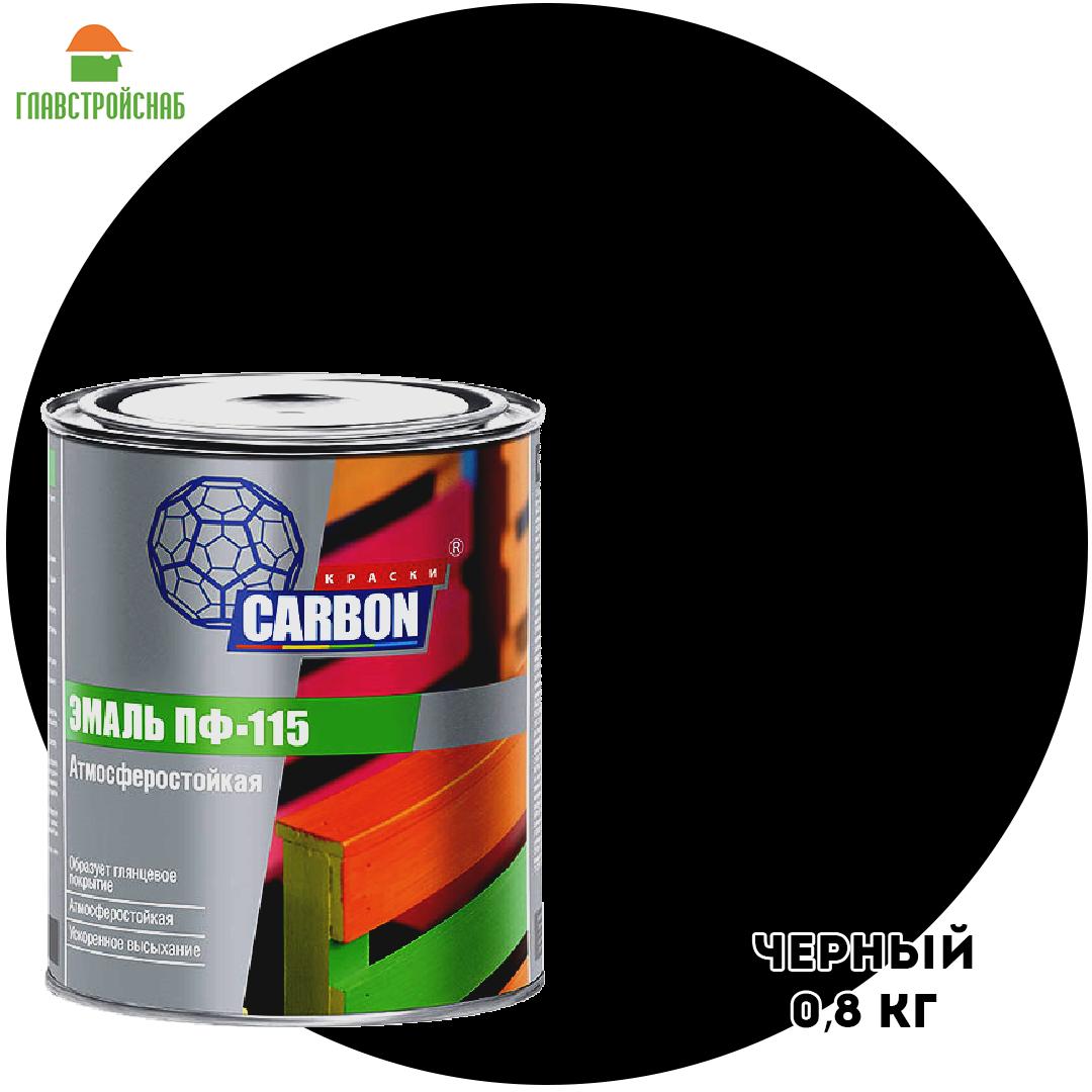 Эмаль ПФ-115 CARBON черный 0,8кг