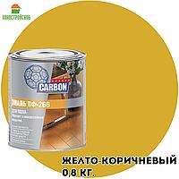 Эмаль ПФ-266 для пола CARBON желто-коричневый 0,8 кг