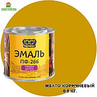 Эмаль ПФ-266 Карнавал желто-коричневая фас 0.8 кг