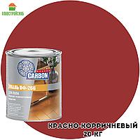 Эмаль ПФ-266 для пола CARBON красно-коричневый 20 кг