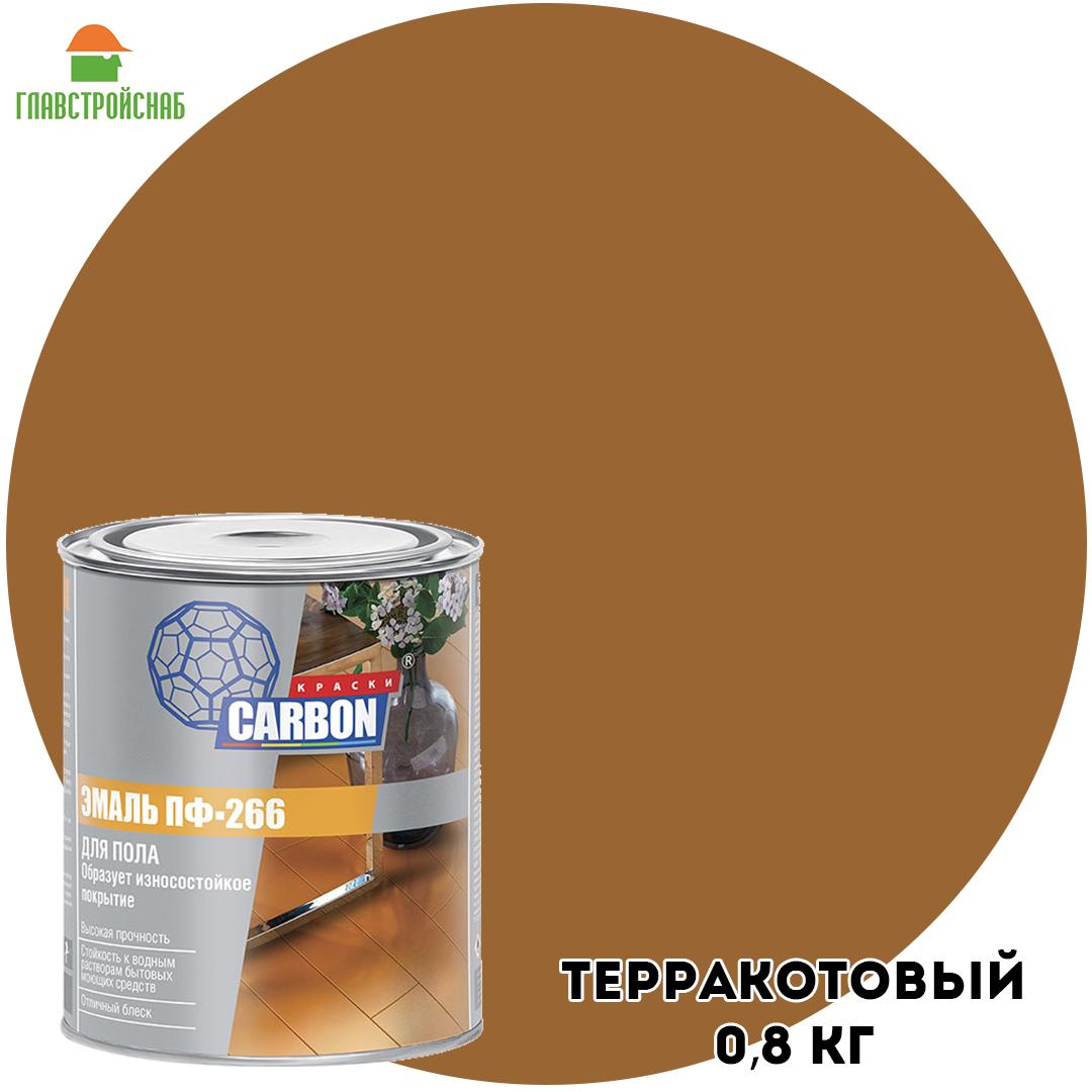 Эмаль ПФ-266 для пола CARBON терракотовый 0,8 кг