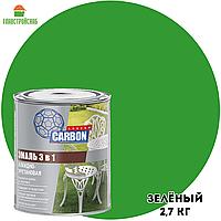 Грунт-эмаль по ржавчине 3 в 1 CARBON зеленый RAL 6002 2,7 кг
