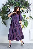 Женское летнее фиолетовое большого размера платье Anastasia 620 фиолетовый 48р.