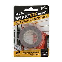 Лента монтажная W-con SmartFix HEAVY, всепогодная, серая, 1.9х150 см