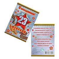 """Почтовая карточка """"С праздником! 23 Февраля"""" глиттер, щит, металлический фон"""