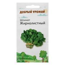 """Семена шпината Добрый урожай """"Жирнолистный"""""""