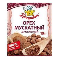 Мускатный орех дробленный Приправыч 10 гр