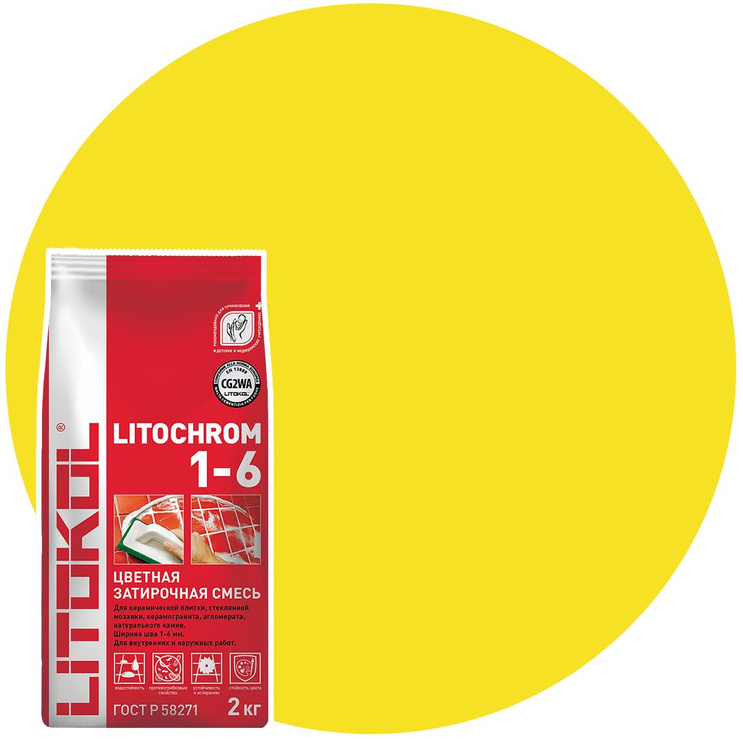 LITOCHROM 1-6 C.640 жёлтый затир. смесь (2kg Al.bag) 8 шт