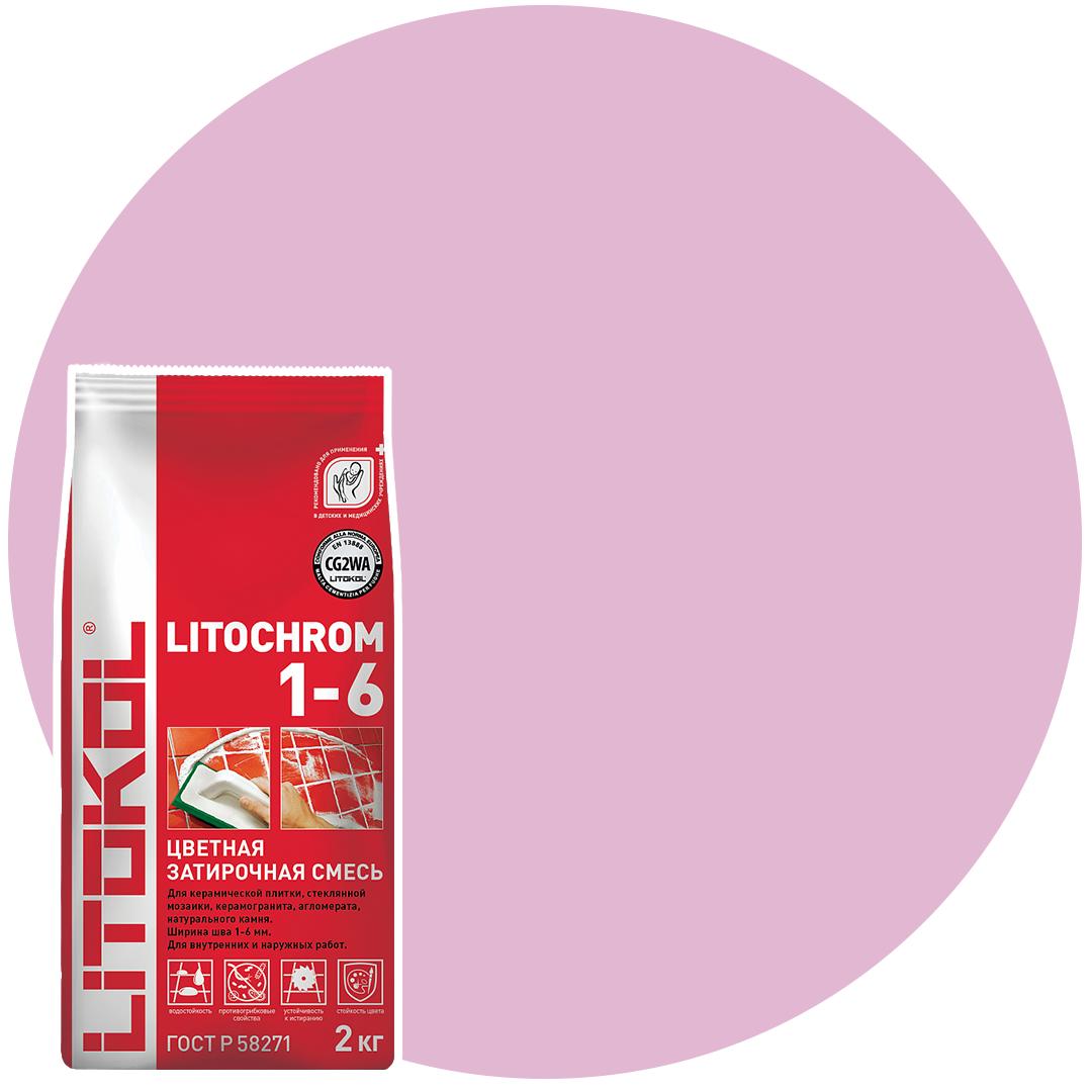 LITOCHROM 1-6 C.650 аметист затир. смесь (2kg Al.bag) 8 шт