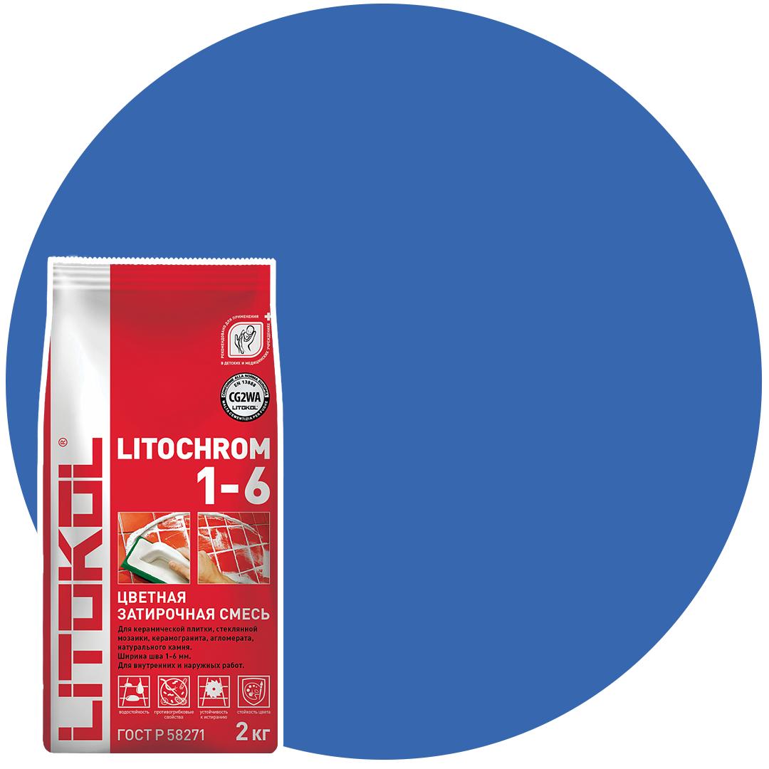 LITOCHROM 1-6 C.660 небесно-синий затир. смесь (2kg Al.bag) 8 шт